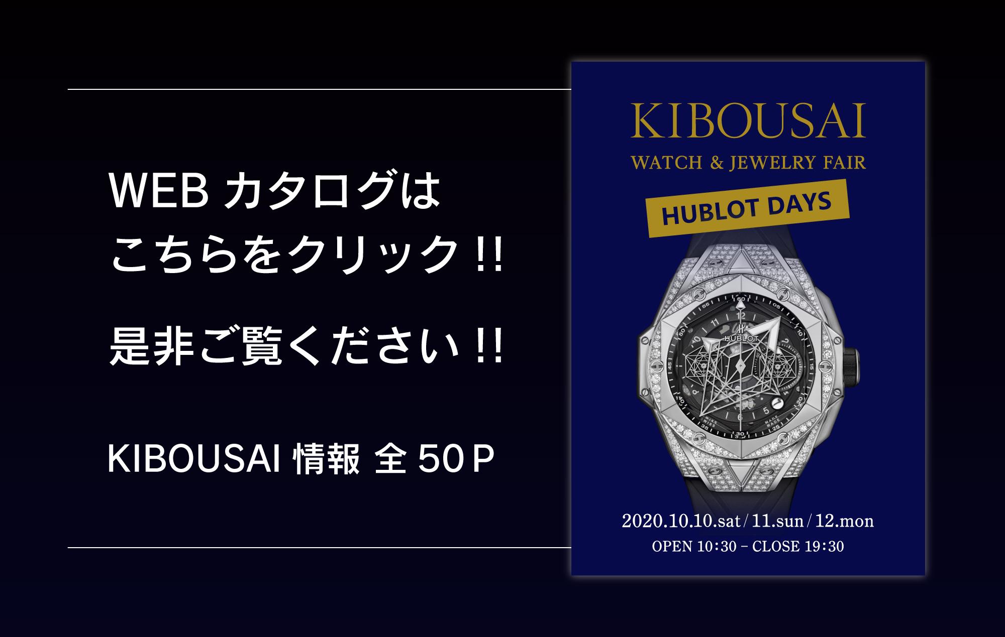 kibousai2020_webpahge_2