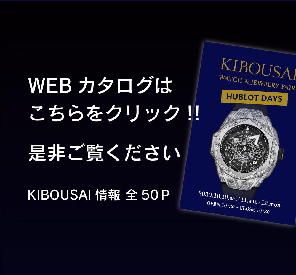 kibousai2020_webpahge_sp_2
