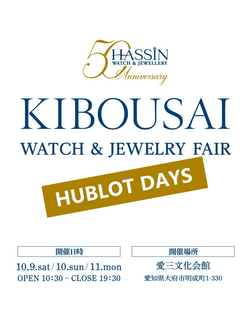kibousai2021_webpage_800_1022_new