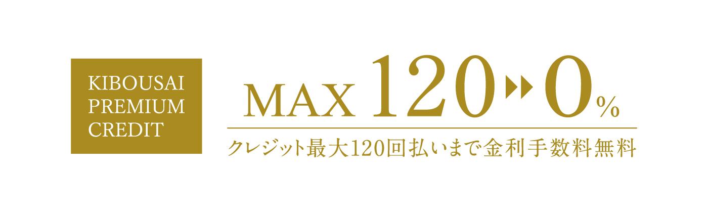 kibousai2021_webpage_max120_PC