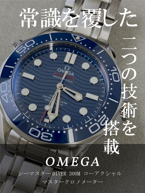 omega_20210517