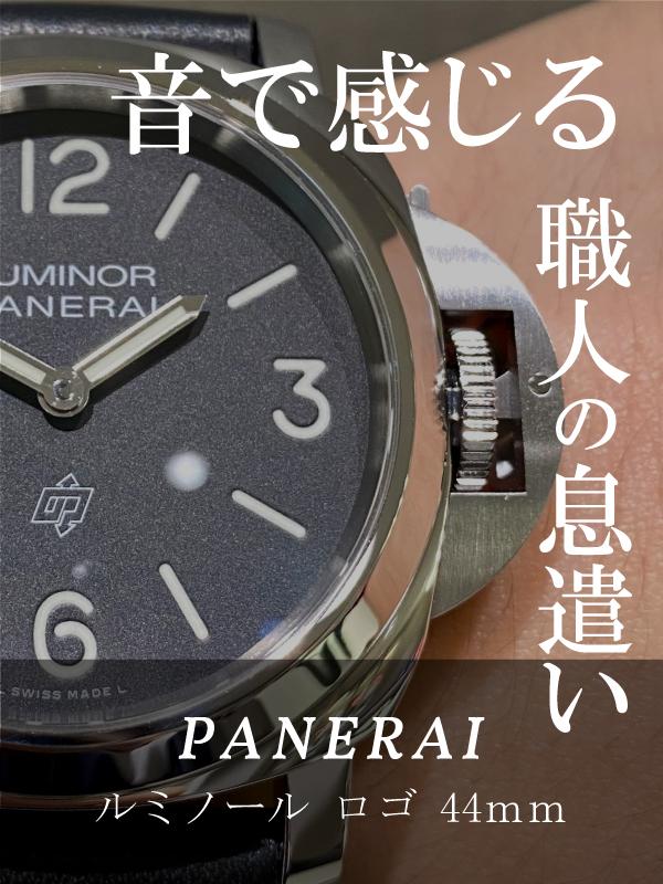 panerai-1