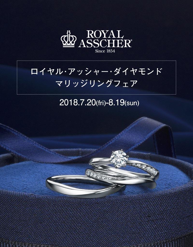 royalasscher_fair_2018_07_800_1022