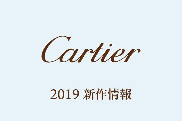 sihh_cartier
