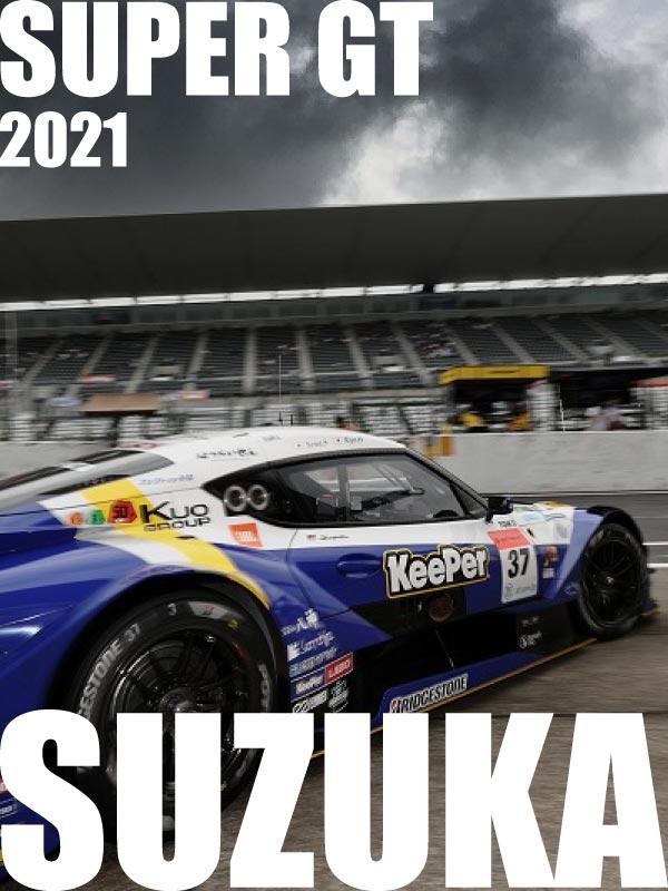 supergt500suzuka2021_1