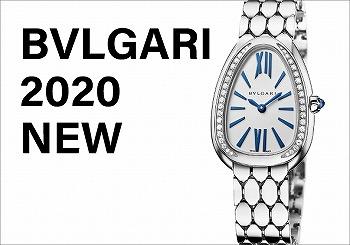watch_week2020_NEW_BVLGARI_PC_300