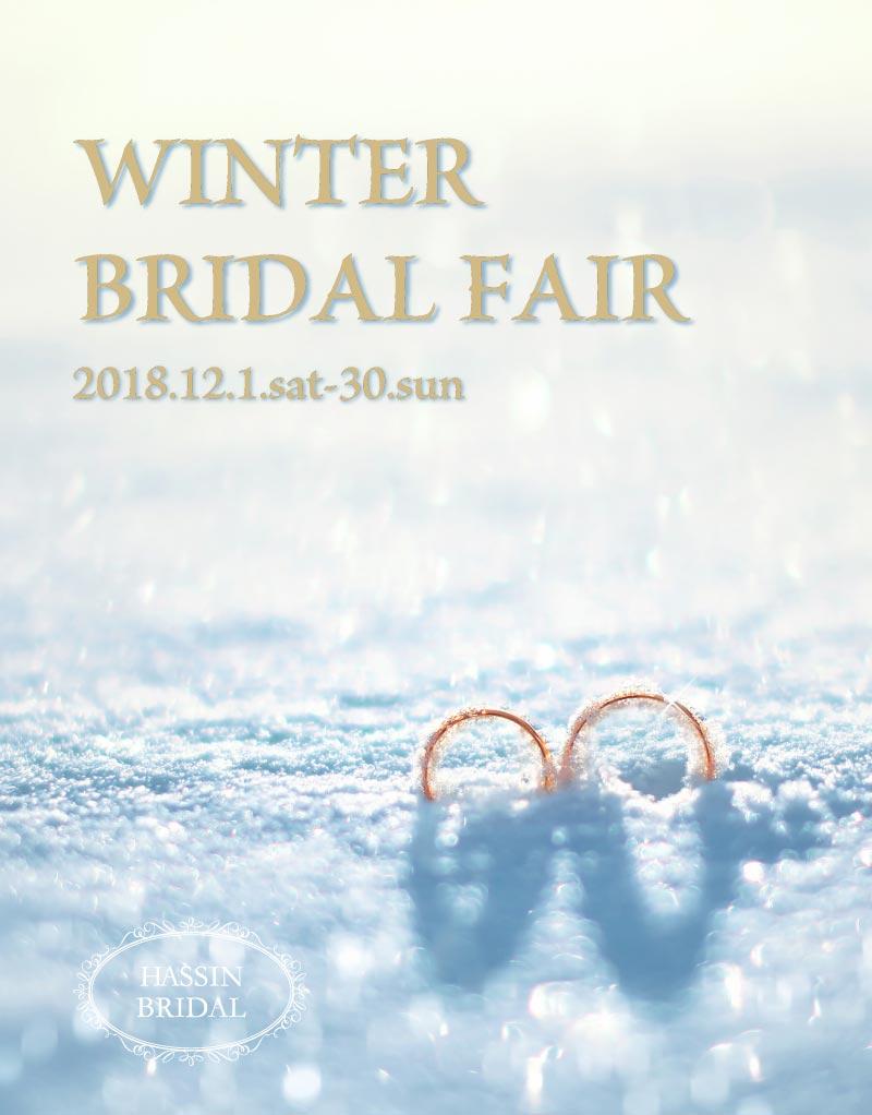 winter_bridal_fair_2018_12_800_1022