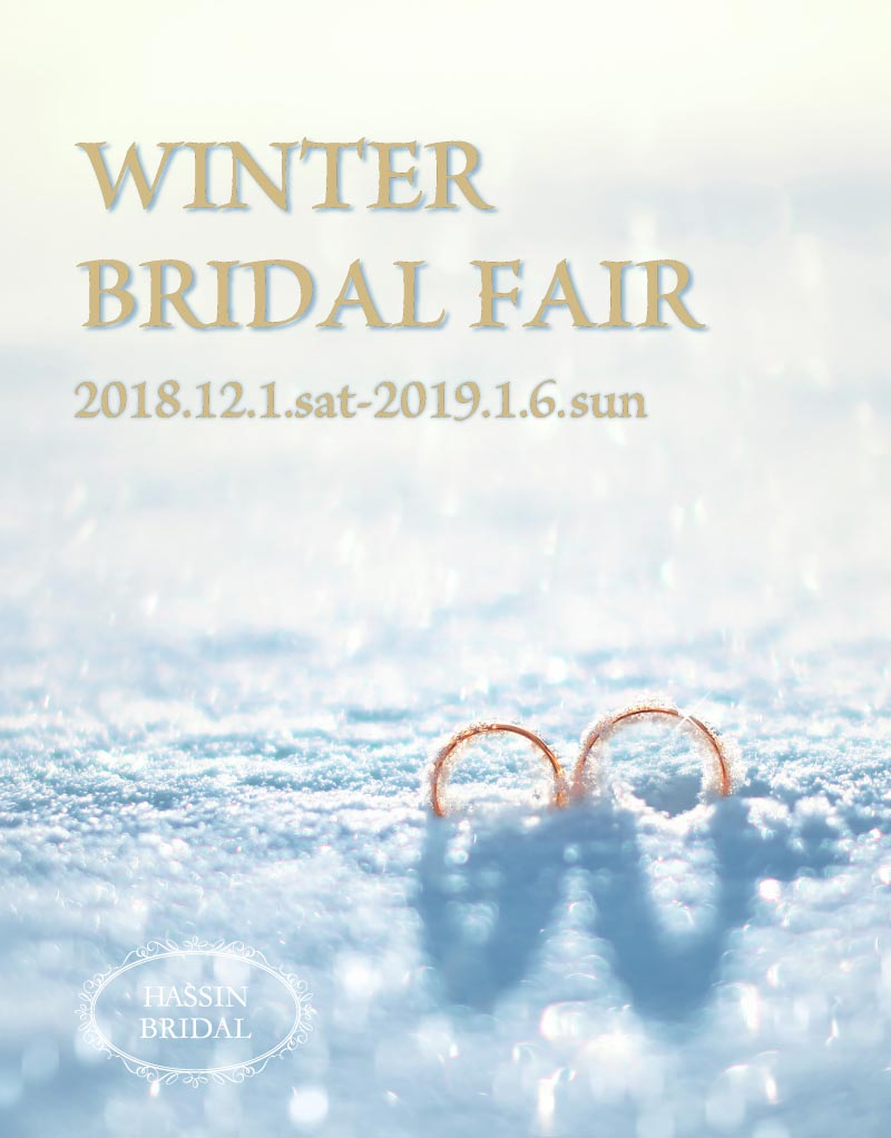 winter_bridal_fair_2018_12_800_1022_1