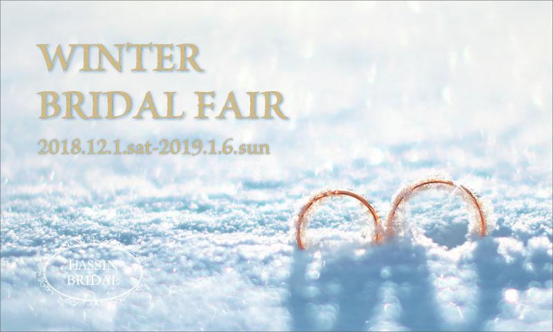winter_bridal_fair_2018_12_800_480